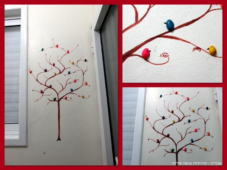 עץ פיסטוקים - שקדיה, יצירתיות עושה פירות