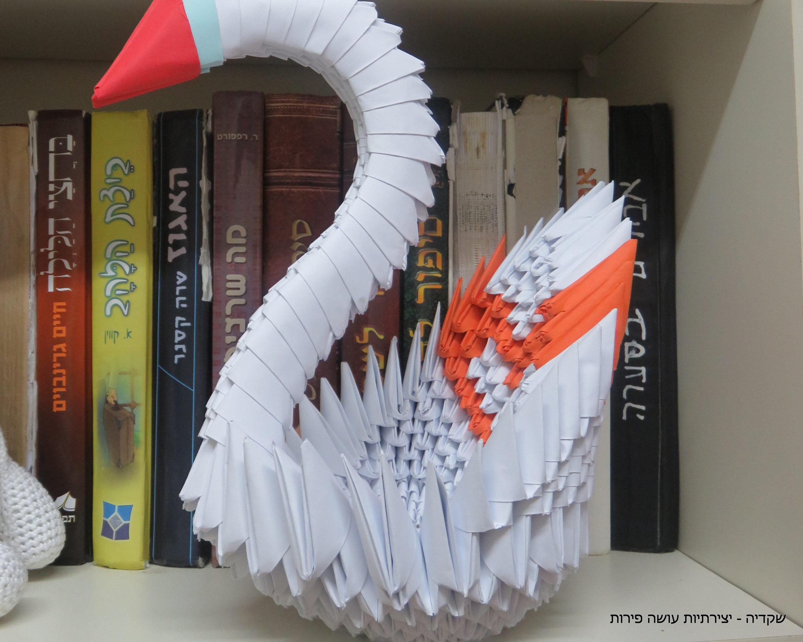 קיפולי ניר 3D - שקדיה יצירתיות עושה פירות